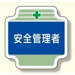 安全管理関係胸章 表示内容:安全管理者 (367-04)