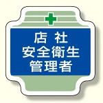 安全管理関係胸章 表示内容:店社安全衛生管理者 (367-05)