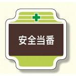 安全管理関係胸章 表示内容:安全管理関係胸章 安全当番 (367-07)