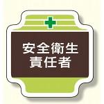 安全管理関係胸章 表示内容:安全衛生責任者 (367-08)