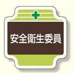 安全管理関係胸章 表示内容:安全衛生委員 (367-10)