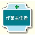 作業管理関係胸章 作業主任者 (367-20)