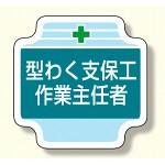 作業主任者胸章 型わく支保工作業主任者 (367-21)
