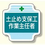 作業主任者胸章 土止め支保工作業主任者 (367-23)