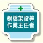 作業主任者胸章 鋼橋架設等 (367-28)