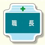 作業管理関係胸章 職長 (367-40)