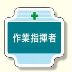作業管理関係胸章 作業指揮者 (367-42)