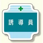 作業管理関係胸章 誘導員 (367-43)