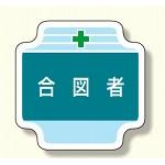 作業管理関係胸章 合図者 (367-44)