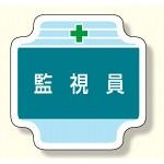 作業管理関係胸章 監視員 (367-45)
