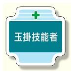 作業管理関係胸章 玉掛技能者 (367-46)