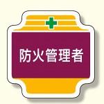 作業管理関係胸章 防火管理者 (367-48)