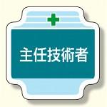 作業管理関係胸章 主任技術者 (367-50)