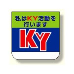 胸章 私はKY活動を行います 10枚1組 (368-02)