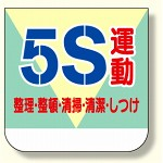 ビニール製胸章 10枚1組 表示内容:5S運動 (368-11)