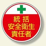 安全管理関係ステッカー 統括安全衛生 (370-02)