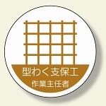 作業主任者ステッカー 型わく支保工 (370-20)