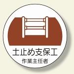 作業主任者ステッカー 土止め支保工 (370-22)