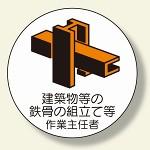作業主任者ステッカー 建築物鉄骨組立 (370-24)