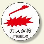 作業主任者ステッカー ガス溶接 (370-25)