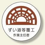 作業主任者ステッカー ずい道等覆工 (370-28)