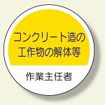 作業主任者ステッカー コンクリート造 (370-31)