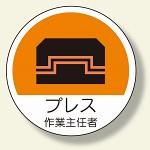 作業主任者ステッカー プレス (370-38)