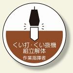 作業管理関係ステッカー くい打・くい抜 (370-53)