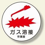 作業管理関係ステッカー ガス溶接作業者 (370-62)