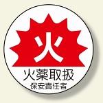 作業管理関係ステッカー 火薬取扱 (370-64)