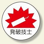 作業管理関係ステッカー 発破技士 (370-66)