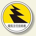 作業管理関係ステッカー 電気主任技術者 (370-68)