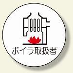 作業管理関係ステッカー ボイラ取扱者 (370-76)
