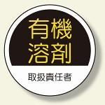 作業管理関係ステッカー 有機溶剤 (370-78)