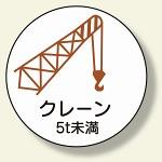 作業管理関係ステッカー クレーン5t未 (370-88)