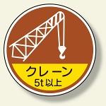 作業管理関係ステッカー クレーン5t以 (370-89A)