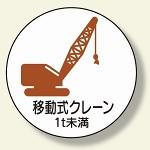 作業管理ステッカー 移動クレーン1t未 (370-90)