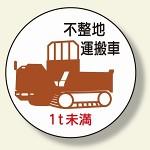 作業管理ステッカー 不整地運搬車1t未満 (370-93)