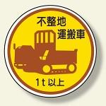 作業管理ステッカー 不整地運搬車1t以上 (370-94A)