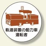 作業管理ステッカー 軌道装置の動力車運転 (370-99)