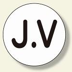 ヘルメット用ステッカー J.V 35mmφ 白地/黒文字 (371-02)