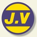ヘルメット用ステッカー J.V 40mmφ 黄色/紺 (371-03)