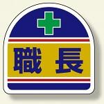 ヘルメット用ステッカー 2枚1シート 表示内容:職長 (371-14)
