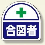 ヘルメット用ステッカー 合図者 (371-16)