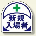 ヘルメット用ステッカー 2枚1シート 表示内容:新規入場者 (371-19)