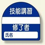 教育修了者ステッカー 技能講習 (371-22)