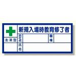 血液型ステッカー 10枚1シート 表示内容:新規入場時教育修了者 (371-31)