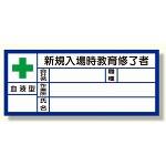 血液型ステッカー 10枚1シート 表示内容:血液型ステッカー 新規入場時教育修了者 (371-32)