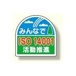 ヘルメット用ステッカー ISO1400.. (371-45)