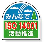 ヘルメット用ステッカー みんなでISO14001活動推進 35×35mm 10枚1組 371-45